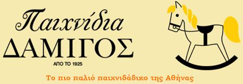 δαμίδος-το-πιο-παλιό-παιχνιδάδικο της Αθήνας